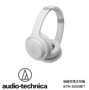 audio-technica 鐵三角 S200BT耳罩式藍牙耳機 - 白