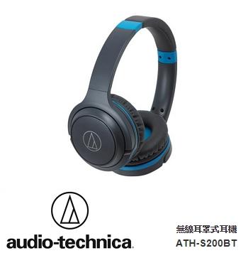 audio-technica 鐵三角 S200BT 耳罩式藍牙耳機 - 碧藍灰