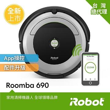 【拆封品】iRobot Roomba 690吸塵機器人