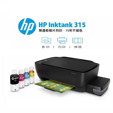 【福利品】HP InkTank 315 相片連供事務機