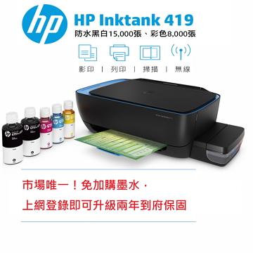 【加購墨水享$199特惠】HP InkTank 419 相片連供事務機