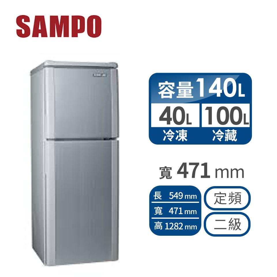 聲寶 140公升雙門冰箱 SR-A14Q(S6)典雅銀