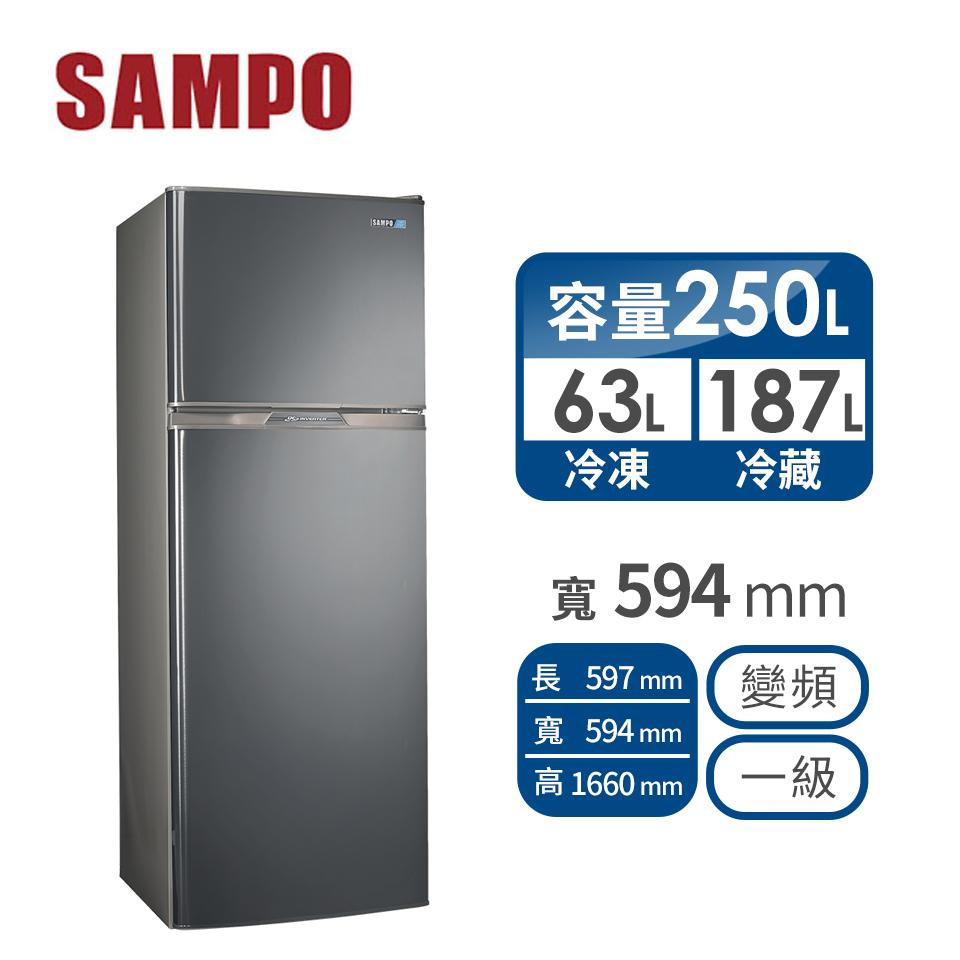 【福利品】聲寶 250公升雙門變頻冰箱