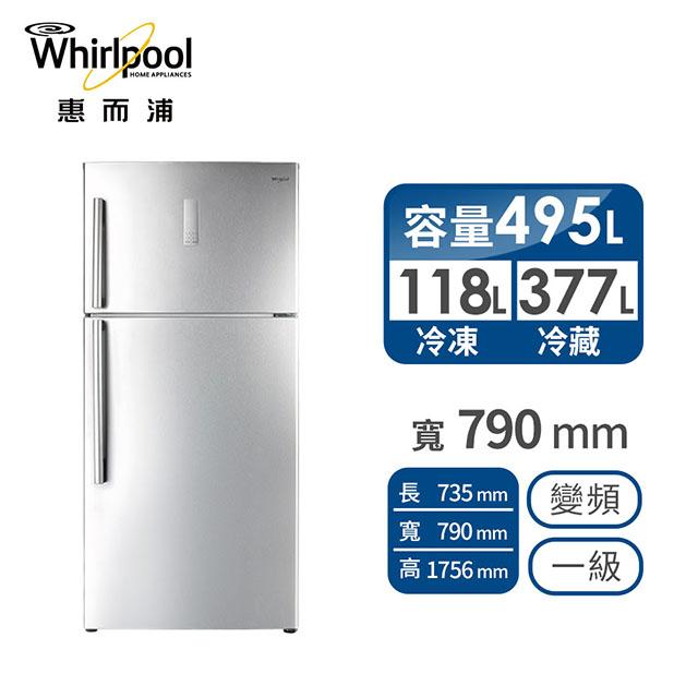 惠而浦 495公升創易上下門冰箱