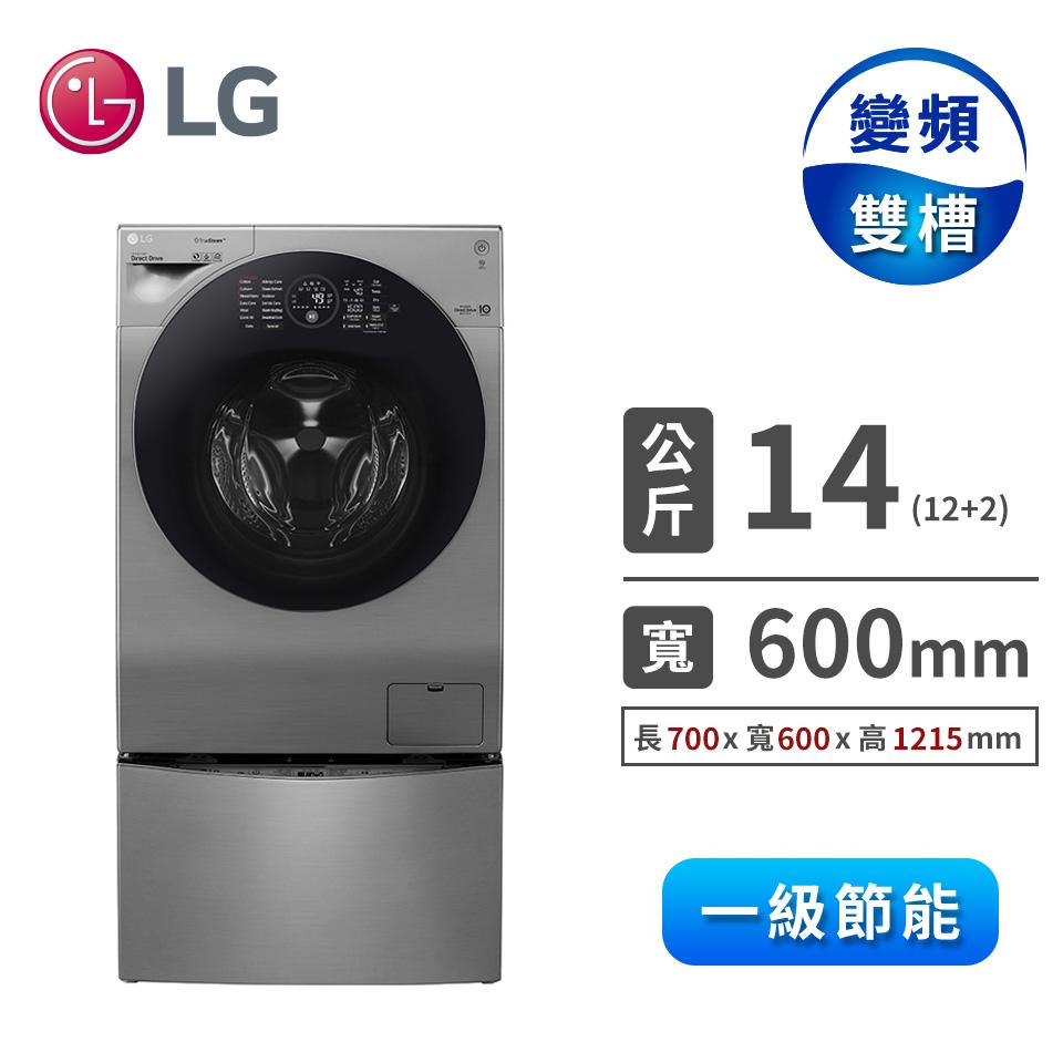 LG TWINWash 雙能洗(蒸洗脫烘) 洗衣機12公斤+2公斤 WD-S12GV+WT-D200HV