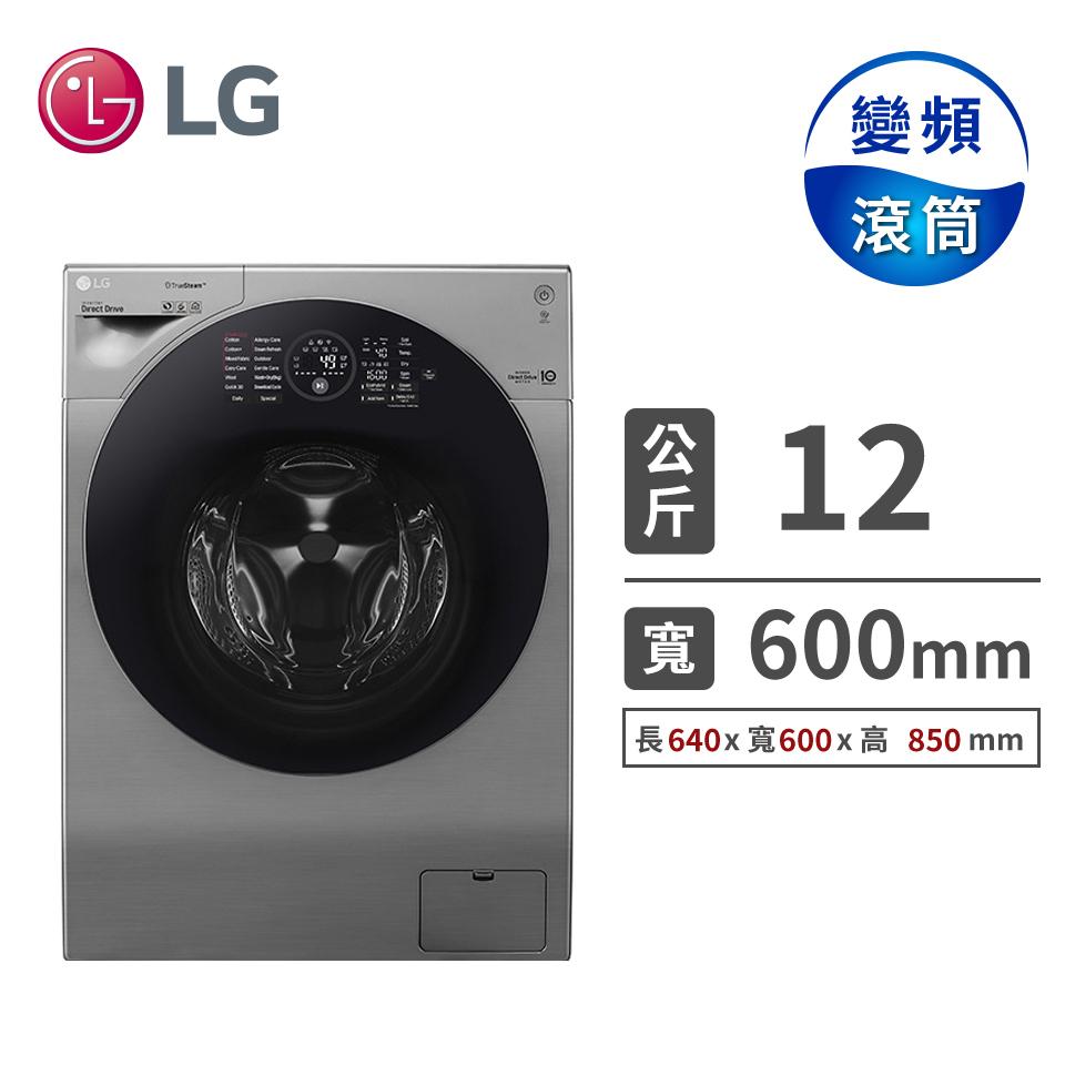 LG 12公斤蒸氣洗脫烘滾筒洗衣機