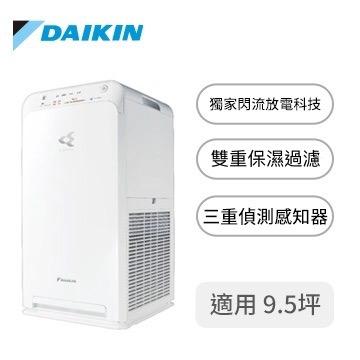 DAIKIN 9.5坪閃流放電空氣清淨機 MC40USCT