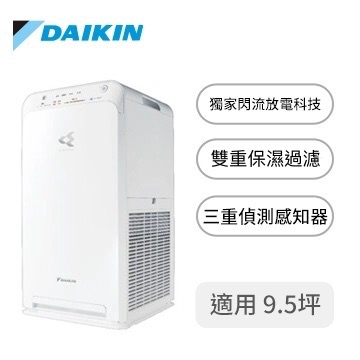 大金DAIKIN 9.5坪閃流放電空氣清淨機