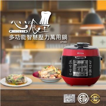 心之食堂多功能智慧壓力萬用鍋 EP580