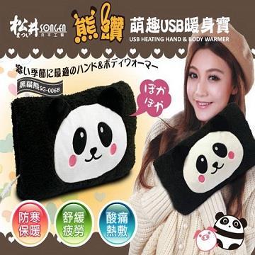 松井 熊讚萌趣蓄熱式USB暖身寶(黑貓熊)