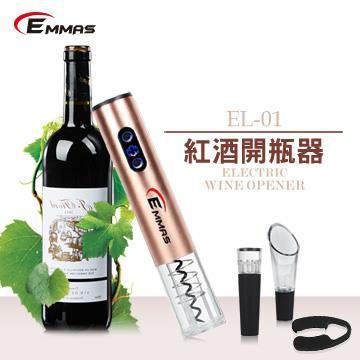 EMMAS 電動紅酒開瓶器 玫瑰金