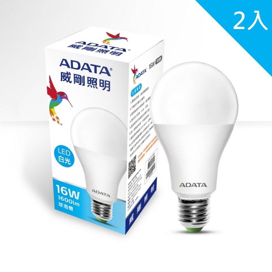 【二入組】ADATA 威剛16W大角度LED球泡燈-白光