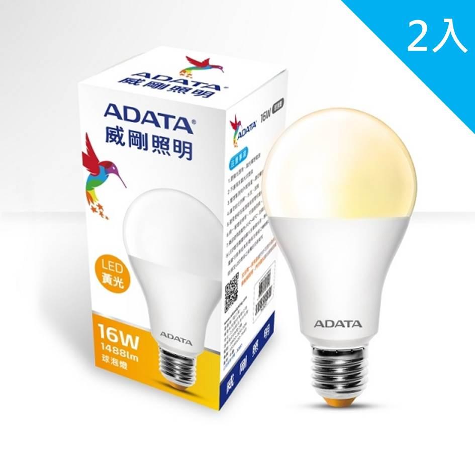 【二入組】ADATA 威剛16W大角度LED球泡燈-黃光