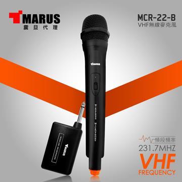 MARUS VHF無線麥克風