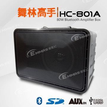 舞林高手 鋰電USB藍牙喇叭 HC-801A