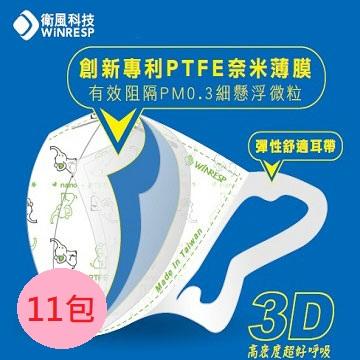 衛風 PM0.3醫用口罩-成人3入 M-L *11包 3919P-3