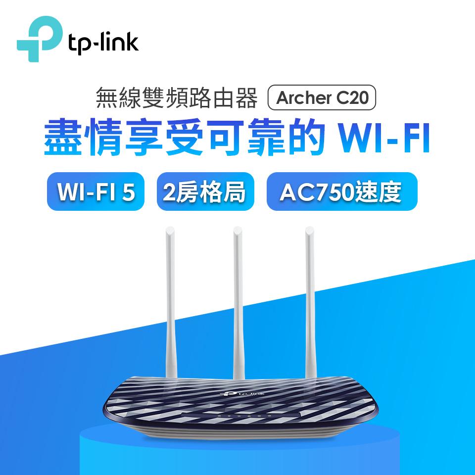 TP-Link Archer C20 AC750 無線雙頻路由器 Archer C20(TW)4.0