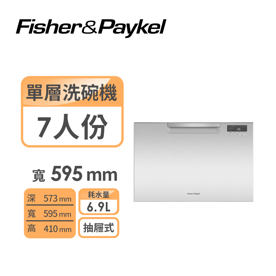 Fisher&Paykel單層白色洗碗機(7人份)