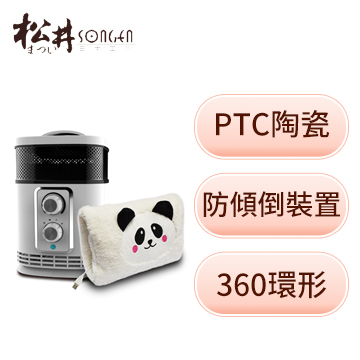 松井 360°環型陶瓷電暖器+萌趣USB暖身寶