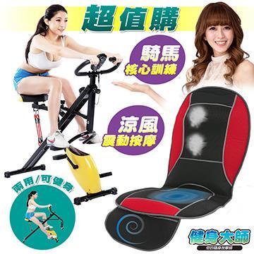【健身大師】超值配磁控健身騎馬健腹按摩組