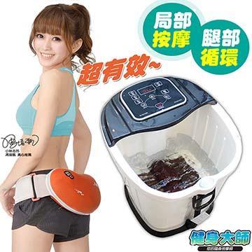 【健身大師】高桶泡腳機+震動按摩枕