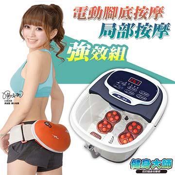 【健身大師】腳底電動泡腳機+震動按摩枕