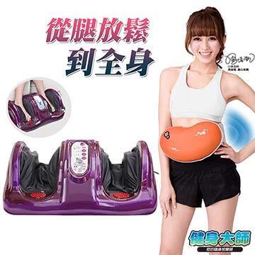 【健身大師】超放鬆腿部按摩超值組