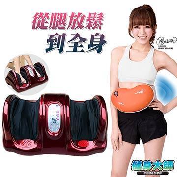 【健身大師】超放鬆腿部按摩超值組 H963+952D 咖啡紫