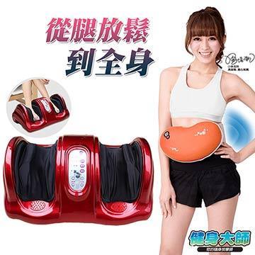 【健身大師】超放鬆腿部按摩超值組 H963+952D 熱力紅