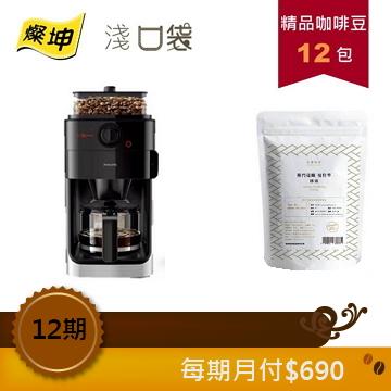 淺口袋嘗鮮方案2 - 金鑛精品咖啡豆12包+飛利浦全自動美式研磨咖啡機