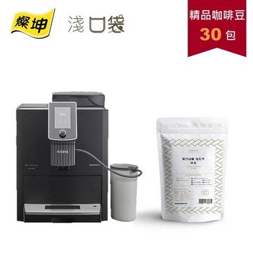淺口袋精省方案 - 金鑛精品咖啡豆30包+NIVONA 全自動咖啡機
