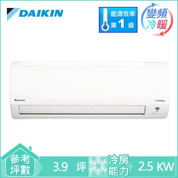 (福利品)DAIKIN一對一變頻冷暖空調R32經典系列