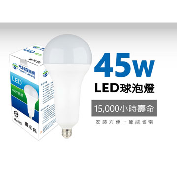 木林森 45W LED燈泡-白光