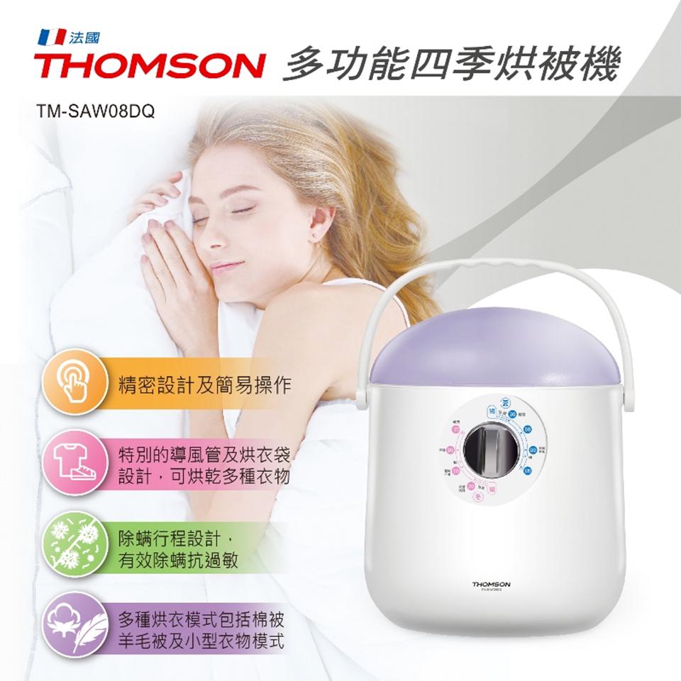 THOMSON 多功能四季烘被機 TM-SAW08DQ