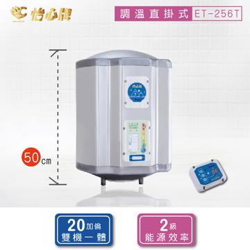 怡心牌直掛式電熱水器 ET-256T