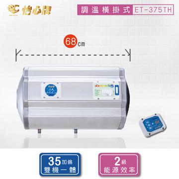 怡心牌橫掛式電熱水器 ET-375TH