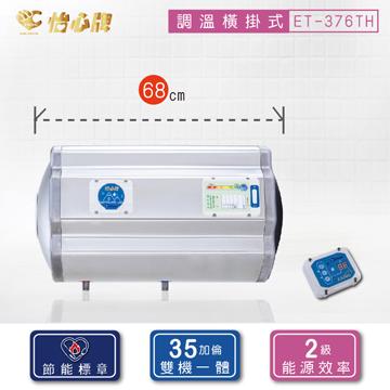 怡心牌橫掛式電熱水器 ET-376TH