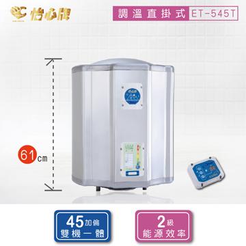 怡心牌直掛式電熱水器 ET-545T