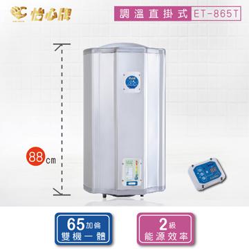 怡心牌直掛式電熱水器 ET-865T