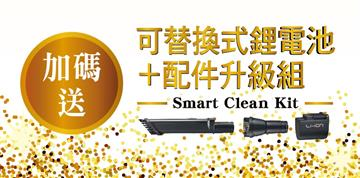 日立900系列吸塵器贈品吸頭電池組