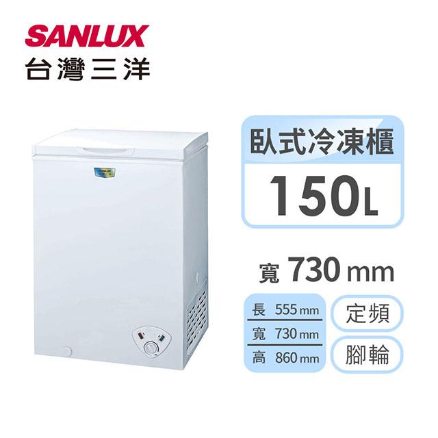 台灣三洋SANLUX 150公升 臥式冷凍櫃