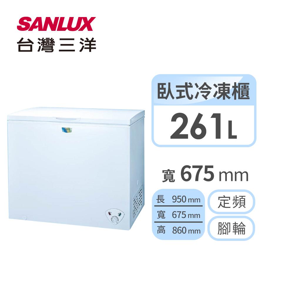 台灣三洋 261公升臥式冷凍櫃