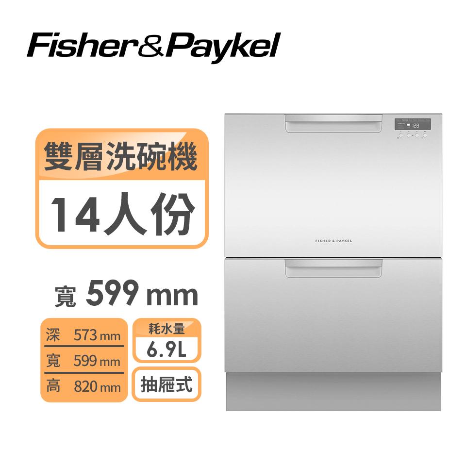 Fisher&Paykel不鏽鋼雙層洗碗機(14人份)