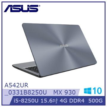 【福利品】ASUS A542UR 15.6吋筆電(i5-8250U/MX 930/4G/500G) A542UR-0331B8250U
