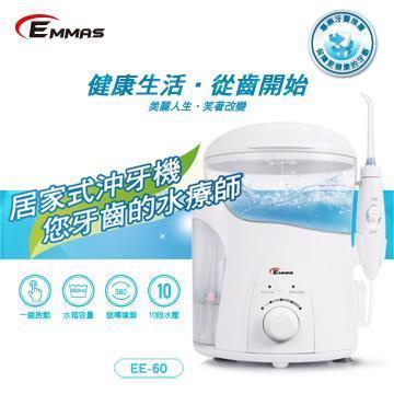 EMMAS 潔牙智能沖牙機 EE-60