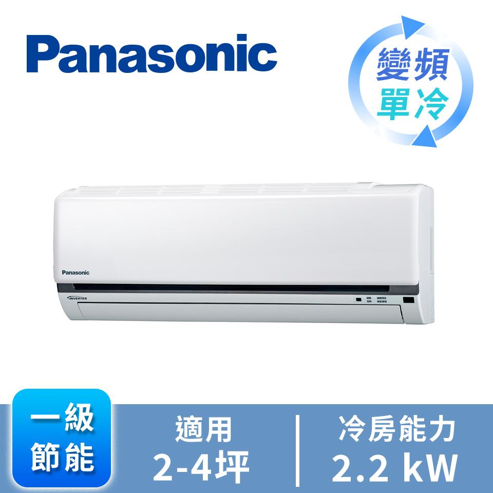 國際牌Panasonic 1對1變頻單冷空調 CU-K22BCA2