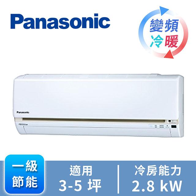 Panasonic ECONAVI+nanoe1對1變頻冷暖空調 CU-LJ28BHA2