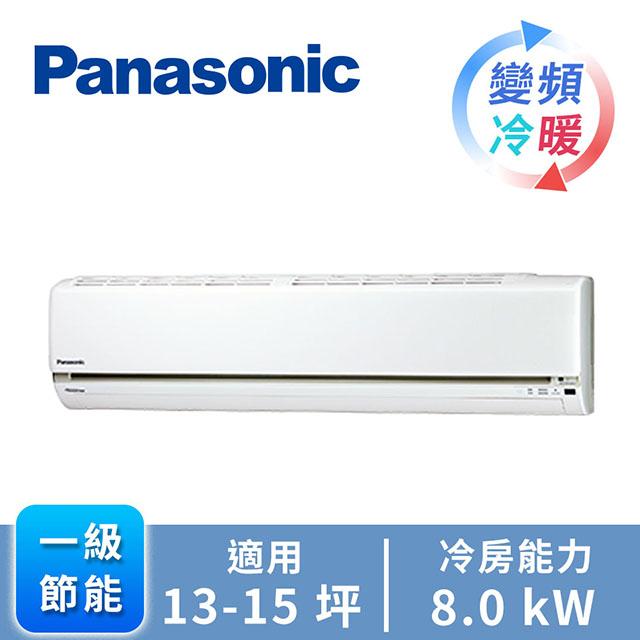 Panasonic ECONAVI+nanoe1對1變頻冷暖空調