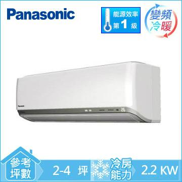 (福利品)Panasonic ECONAVI+nanoeX1對1變頻冷暖空調