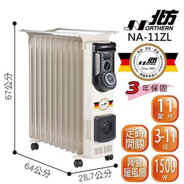 北方11片葉片式電暖器